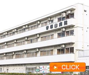 帝塚山病院デイケアセンター