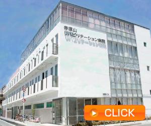 帝塚山リハビリテーション病院
